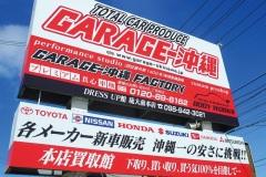 garage_oki