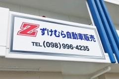 zukemura_re