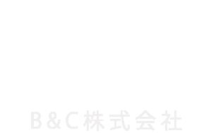 B&C株式会社